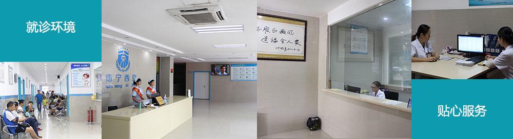 南宁西京白癜风医院环境